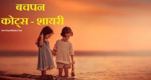 बचपन कोट्स शायरी - Mera Bachpan Quotes in Hindi Shayari Status two lines