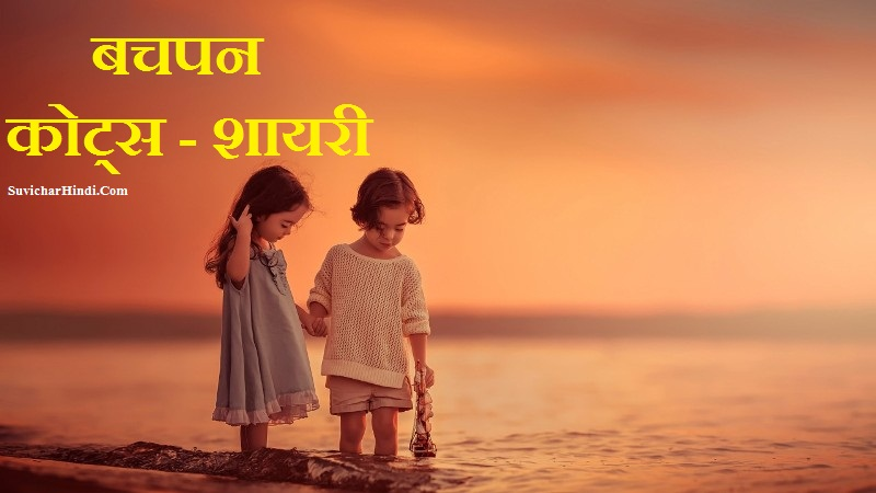 बचपन कोट्स शायरी - Mera Bachpan Quotes in Hindi Shayari Status two lines