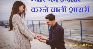 प्यार का इजहार करने वाली शायरी - Pyar Ka Izhar Karne Wali Shayari