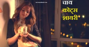 चाय कोट्स शायरी - Chai Quotes Chai Shayari in Hindi tea status