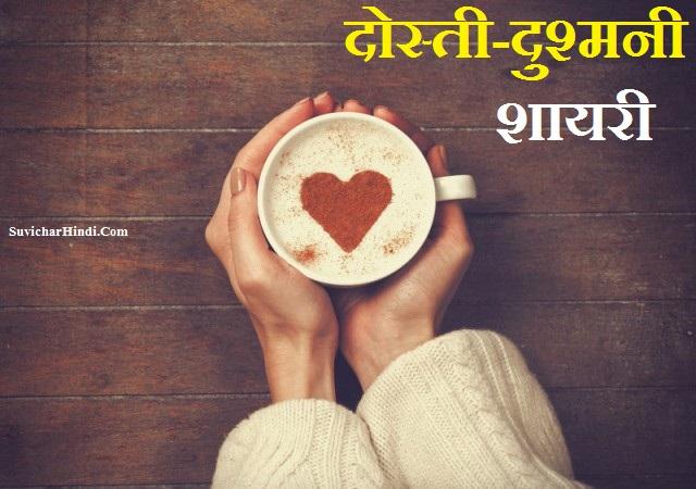 दोस्ती और दुश्मनी शायरी - Dosti Aur Dushmani Shayari in Hindi status quotes