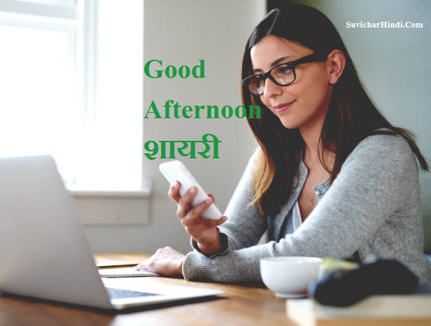 Good Afternoon शायरी - Good Afternoon Shayari in Hindi Dopahar Wishes Quotes Sms Status