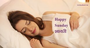 Happy Sunday शायरी - Happy Sunday Shayari in Hindi Images Quotes SMS wish