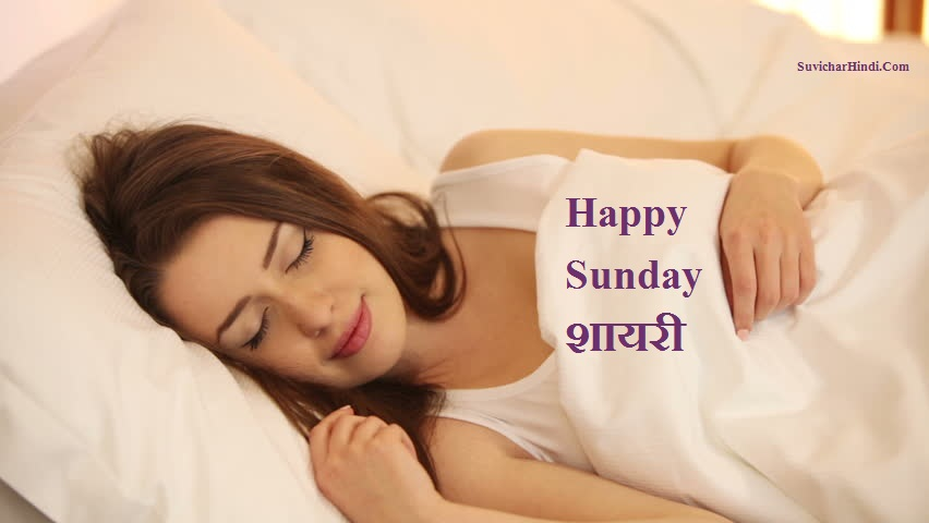 Happy Sunday शायरी - Happy Sunday Shayari in Hindi Images Quotes SMS wish