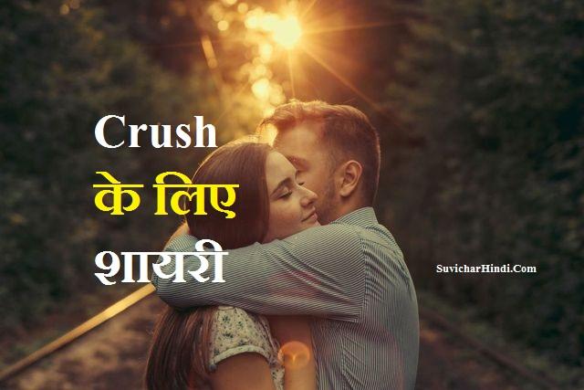 Crush के लिए शायरी - Hindi Cute Shayari to Impress Crush Girlfriend Lover
