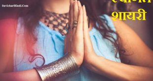 स्वागत शायरी - Hindi Shayari for Welcome Speech Swagat shayari quotes