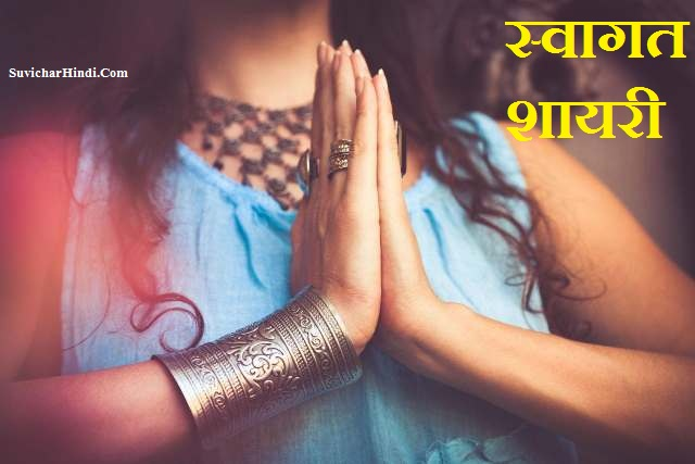 स्वागत शायरी - Hindi Shayari for Welcome Speech Swagat shayari quotes