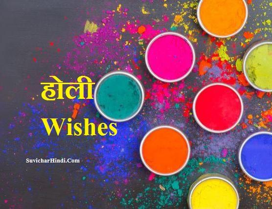 होली की हार्दिक शुभकामनाएँ हिंदी में - Holi Ki Hardik Shubhkamnaye in Hindi