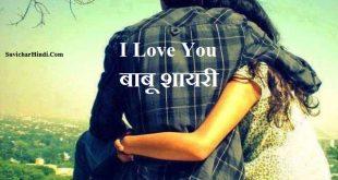 I Love You बाबू शायरी - I Love You Babu Shayari Wallpaper Hindi Quotes