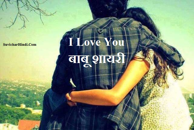 I Love You बाबू शायरी - I Love You Babu Shayari Wallpaper Hindi Quotes