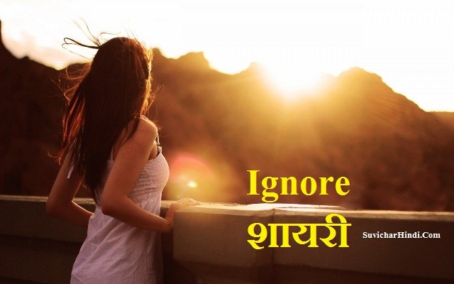 Ignore शायरी - Ignore Shayari in Hindi font image Najarandaj status quotes
