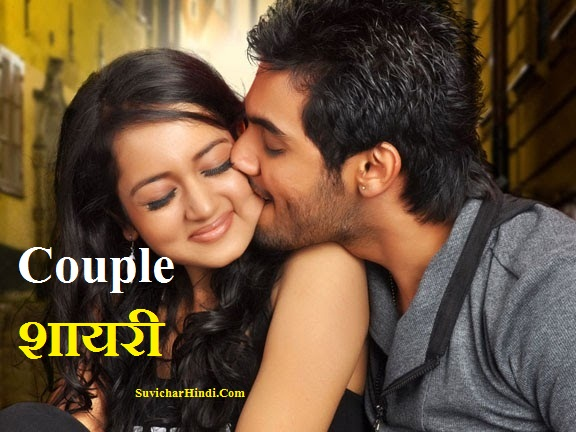 Love Couple शायरी - Love Couple Shayari in Hindi With Image