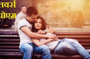 लवर्स पोएम - Lovers Poem in Hindi Premi - Premika Ke Liye Kavita