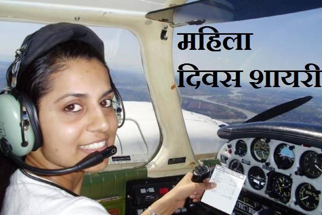 महिला दिवस शायरी - Mahila Diwas Hindi Shayari Status Quotes