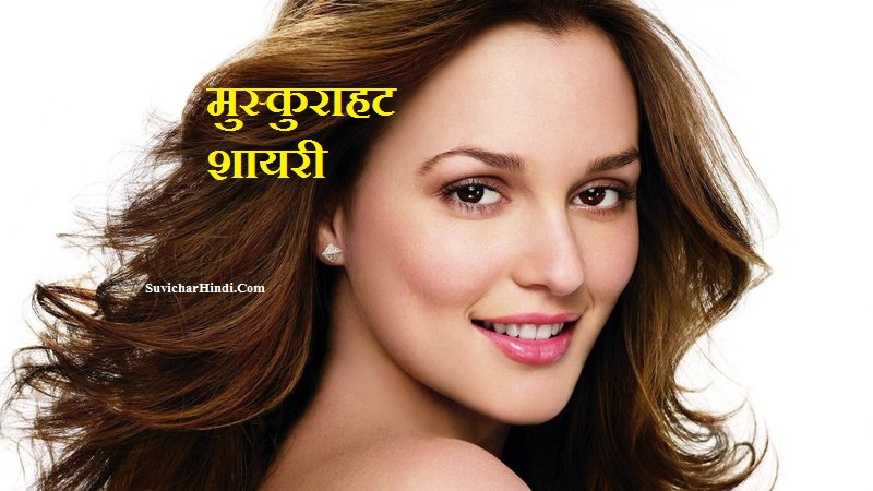 मुस्कुराहट शायरी - Muskurahat Shayari in Hindi Font 2 line hansi shayari