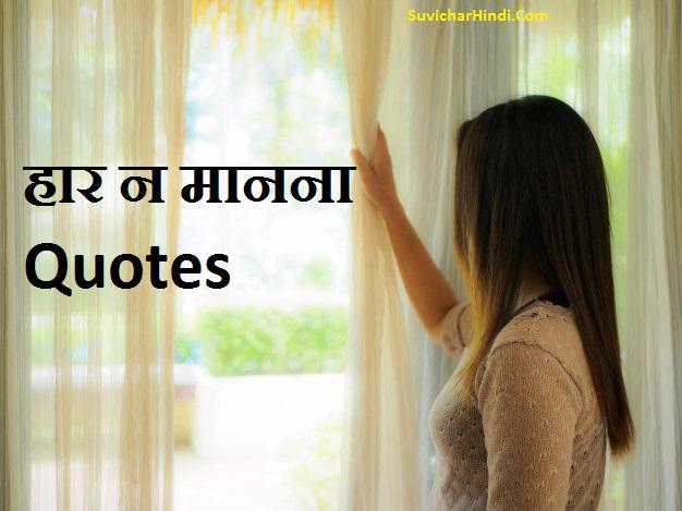 कभी हार न मानना कोट्स - Never Give Up Quotes in Hindi Kabhi Har Na manna