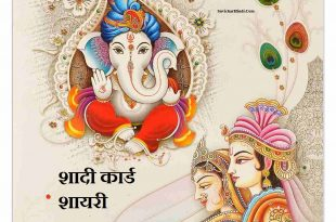 शादी कार्ड शायरी - Shadi Ke Card Ki Shayari in Hindi Wedding Card Shayari