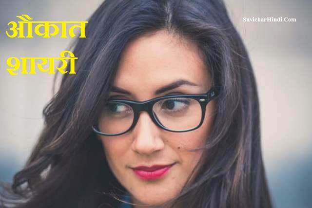 तेरी-मेरी औकात शायरी - Teri Meri Aukat Shayari in Hindi Aukat Status Quotes