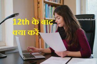 12th के बाद क्या करें - 12th Ke Baad Kya Kare Carrier Guidance After 12th in Hindi