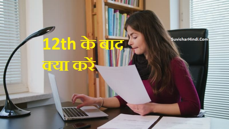12th के बाद क्या करें - 12th Ke Baad Kya Kare Carrier Guidance After 12th in Hindi