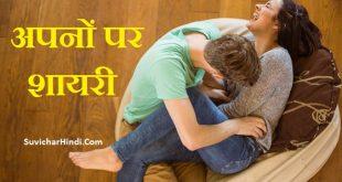 अपनों के लिए शायरी - Apno Ke Liye Shayari in Hindi apne paraye shayari