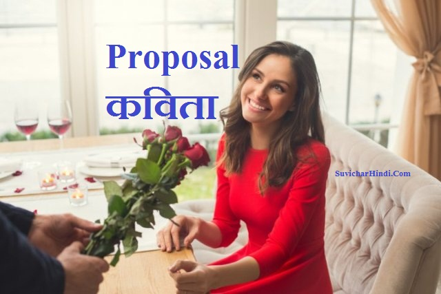 Proposal कविता - Best Proposal Lines in Hindi for girlfriend partner