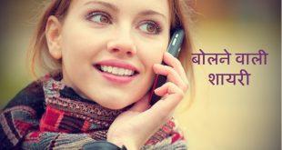 बोलने वाली शायरी - Bolne Wali Shayari in Hindi Language Font With Image