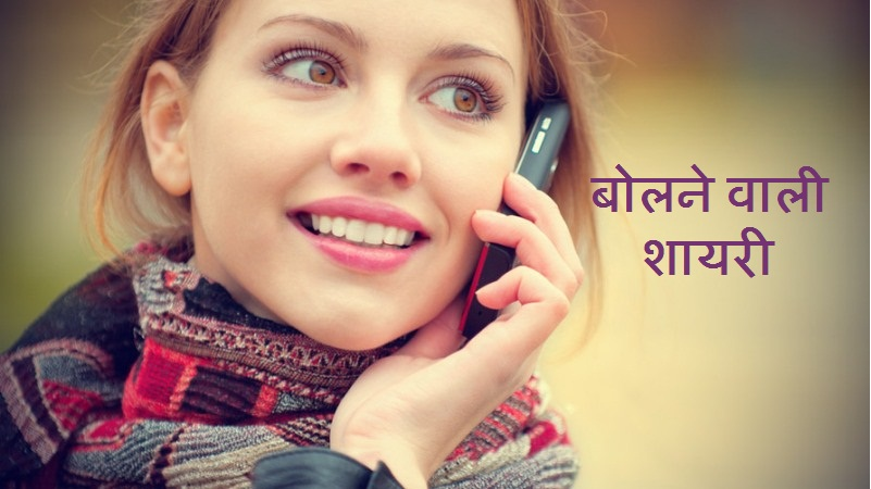 बोलने वाली शायरी - Bolne Wali Shayari in Hindi Language Font With Image
