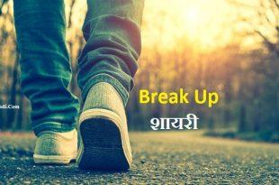 Break Up शायरी - Break Up Shayari in Hindi for Girlfriend Boyfriend 2 Lines