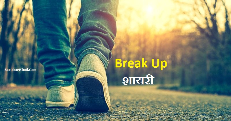 Break Up  शायरी - Break Up Shayari in Hindi for Girlfriend Boyfriend 2 Lines