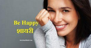 Be Happy शायरी - Don't Worry Be Happy Shayari in Hindi On Zindagi