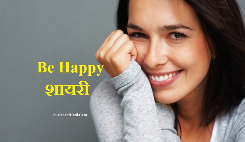 Be Happy शायरी - Don't Worry Be Happy Shayari in Hindi On Zindagi