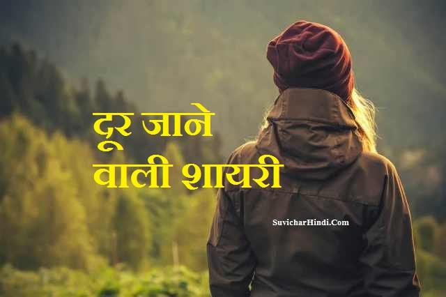 दूर जाने वाली शायरी - Dur Jane Wali Shayari in Hindi pyar mein dooriyan