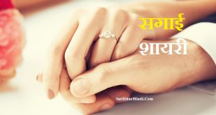 सगाई शायरी - Engagement Wishes in Hindi Shayari 140 Words With Images