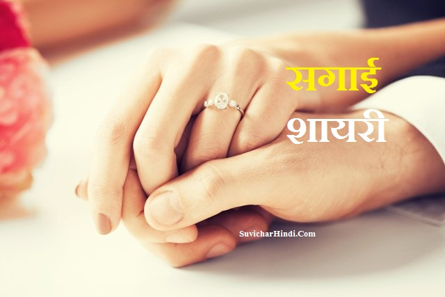 सगाई शायरी - Engagement Wishes in Hindi Shayari 140