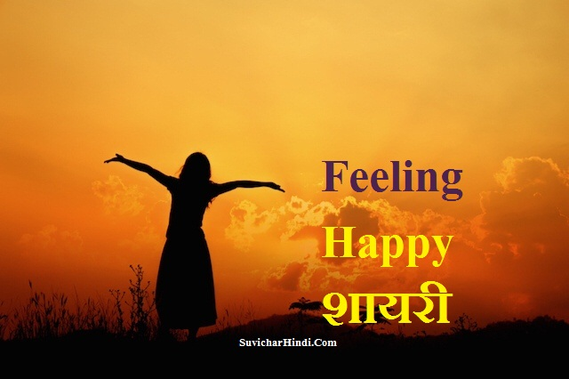 Feeling Happy शायरी - Feeling Happy Shayari In Hindi Whatsapp Status on Zindagi