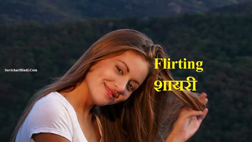Flirting शायरी - Flirting Shayari in Hindi for Girlfriend Boyfriend flirting lines texting