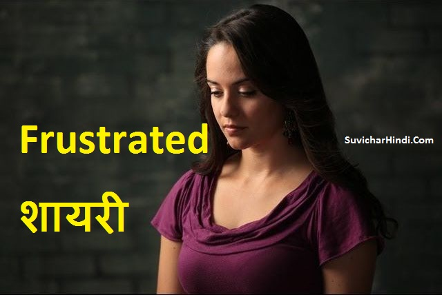 Frustrated शायरी - Frustrated Quotes in Hindi Frustrated Shayari Status DP