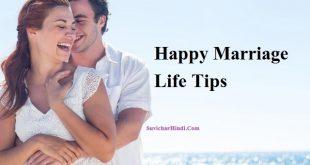 सुखी शादीशुदा जीवन के लिए Tips - Happy Marriage Life Tips in Hindi Language Font