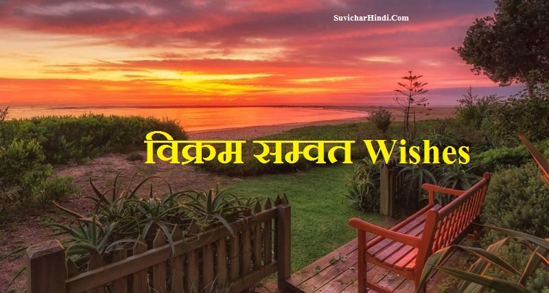 विक्रम सम्वत Wishes - Hindu Nav Varsh Ki Shubhkamnaye in Hindi Font Language