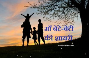 माँ, बेटे-बेटी की शायरी - Maa Bete-Beti Ki Shayari in Hindi Status with Image