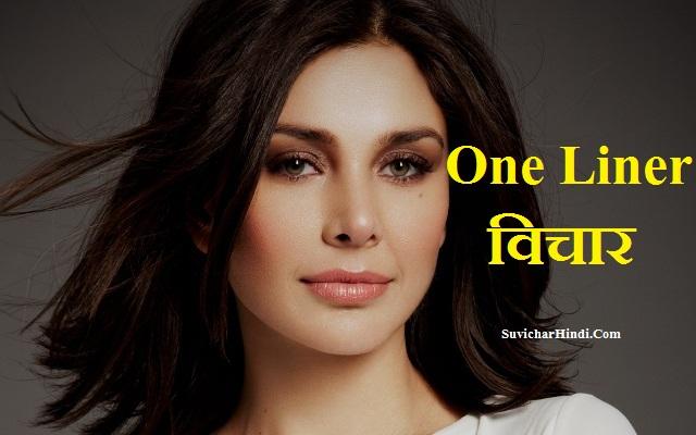 One Liner विचार - One Liner Quotes in Hindi ek line wale vichar msg status