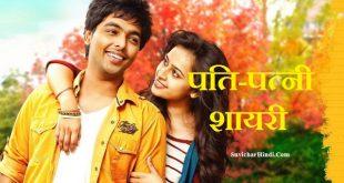 पति-पत्नी शायरी - Pati Patni Ki Shayari in Hindi Husband Wife Shayari Status