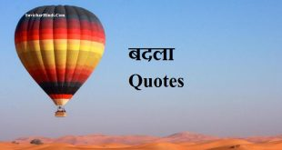 बदला Quotes - Revenge Quotes in Hindi Revenge Status msg thoughts