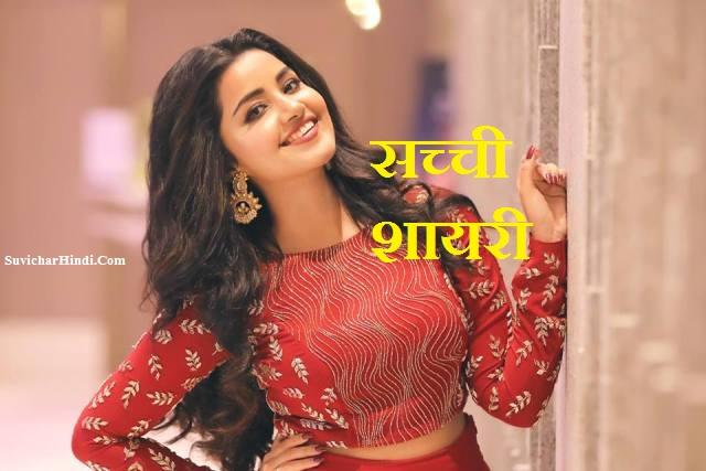 सच्ची बात शायरी - Sachi Baat Shayari in Hindi Quotes Language Font