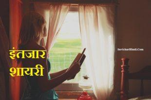 इंतजार शायरी - Tera Intezaar Shayari in Hindi 140 Words for gf and bf