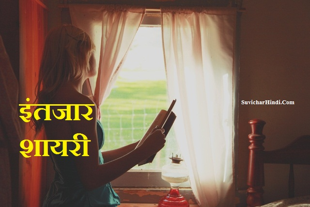 इंतजार शायरी - Tera Intezaar Shayari in Hindi 140 Words for gf and bf