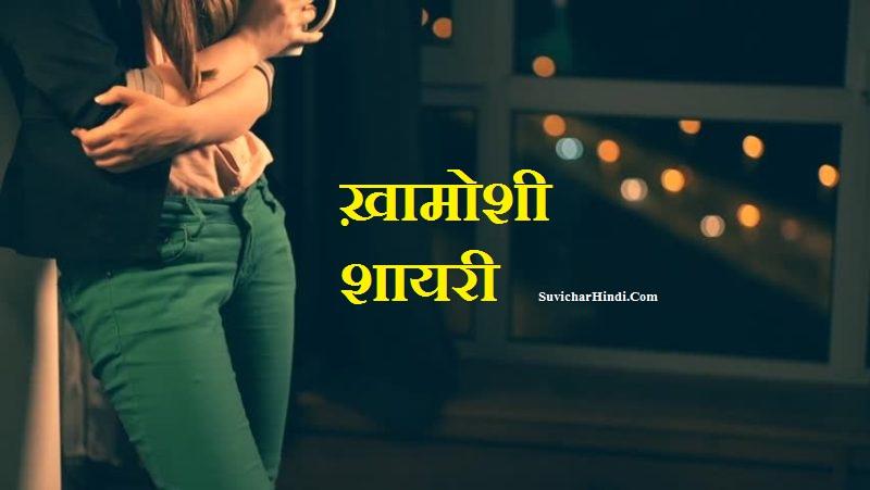 ख़ामोशी शायरी - Teri Meri Khamoshi Shayari in Hindi 2 lines image