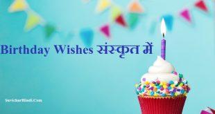 Birthday Wishes संस्कृत में - Birthday Wishes in Sanskrit Shlok With Hindi Meaning