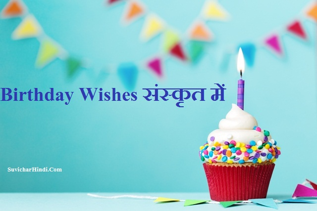 birthday wishes संस्कृत में birthday wishes in